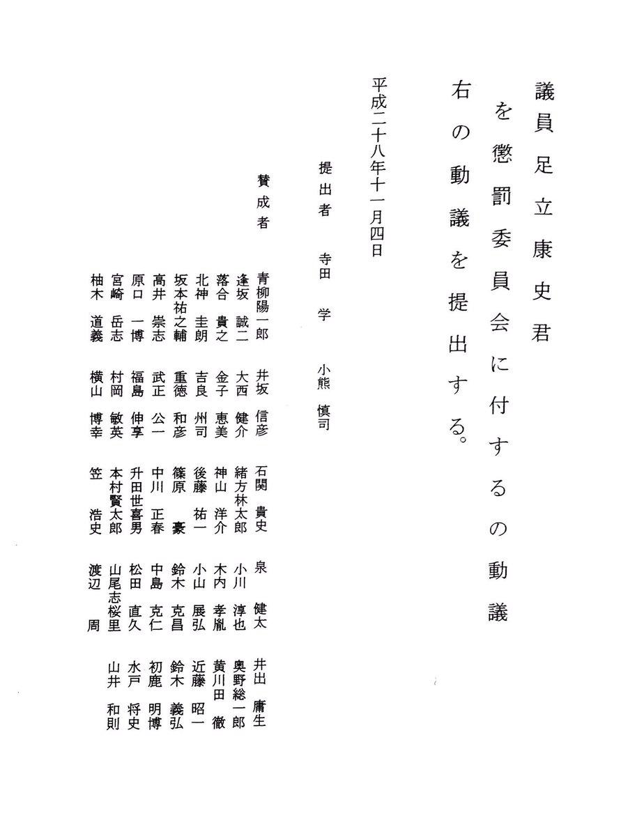"""Mi2 on Twitter: """"この懲罰動議..."""