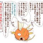 怒り爆発!コイキングが他の魚型ポケモンに対しての不満を吐露する!