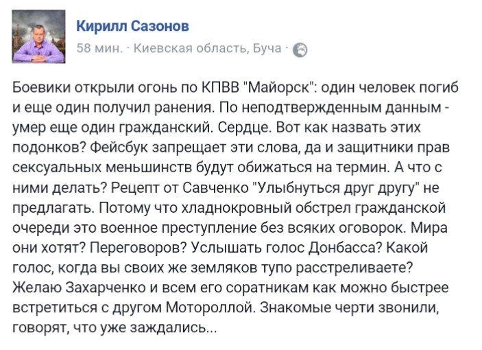 """Украинская сторона СЦКК называет обстрел КПВВ """"Майорск"""" провокацией, направленной на дестабилизацию ситуации в АТО - Цензор.НЕТ 3172"""