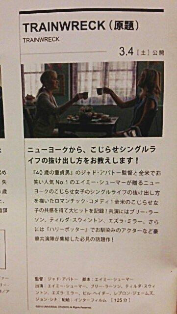 『TRAINWRECK』来年3/4公開だってー! わーい!ティルダ様とエズラー! あ。この仲良しな2人の写真は『少年は残酷な弓を射る』じゃなくて『TRAINWRECK』のプレミアだったのか!