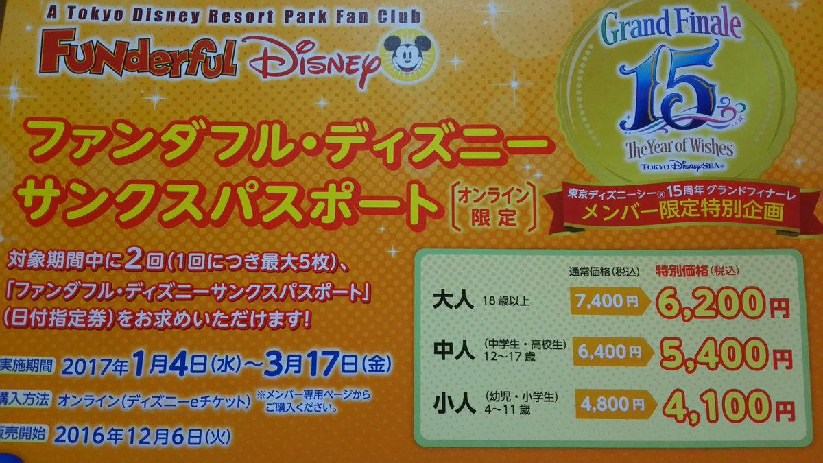 """りかchan♪ on twitter: """"ファンクラブ会員限定価格で8000円だから、念願"""