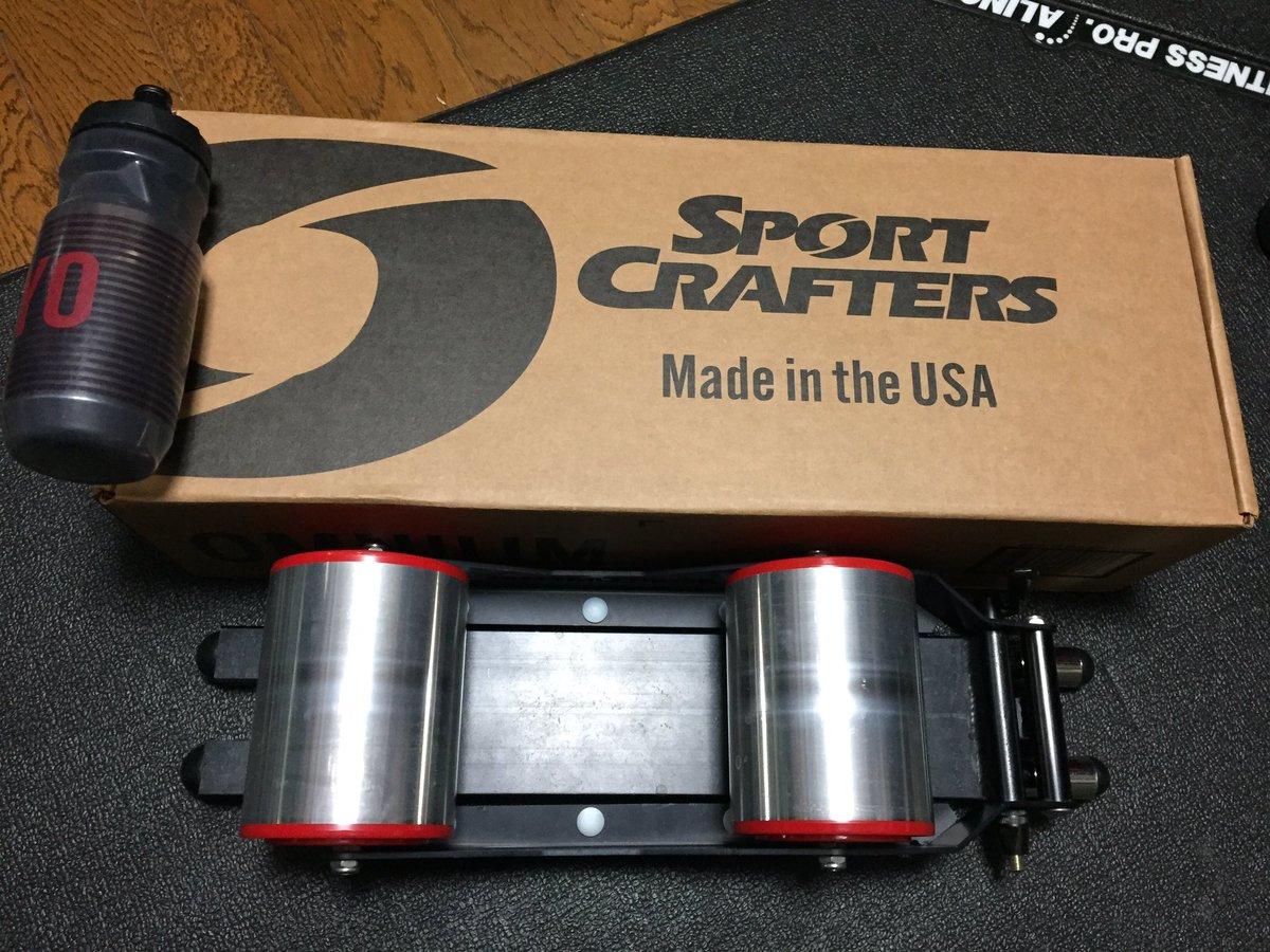 【緩募】ローラー売ります、SportCrafters OmniumTrainer送料込み30k 使用はたぶん300キロほど。箱付きです。 https://t.co/NGhn0SxKgd https://t.co/GZQJIlUXZS