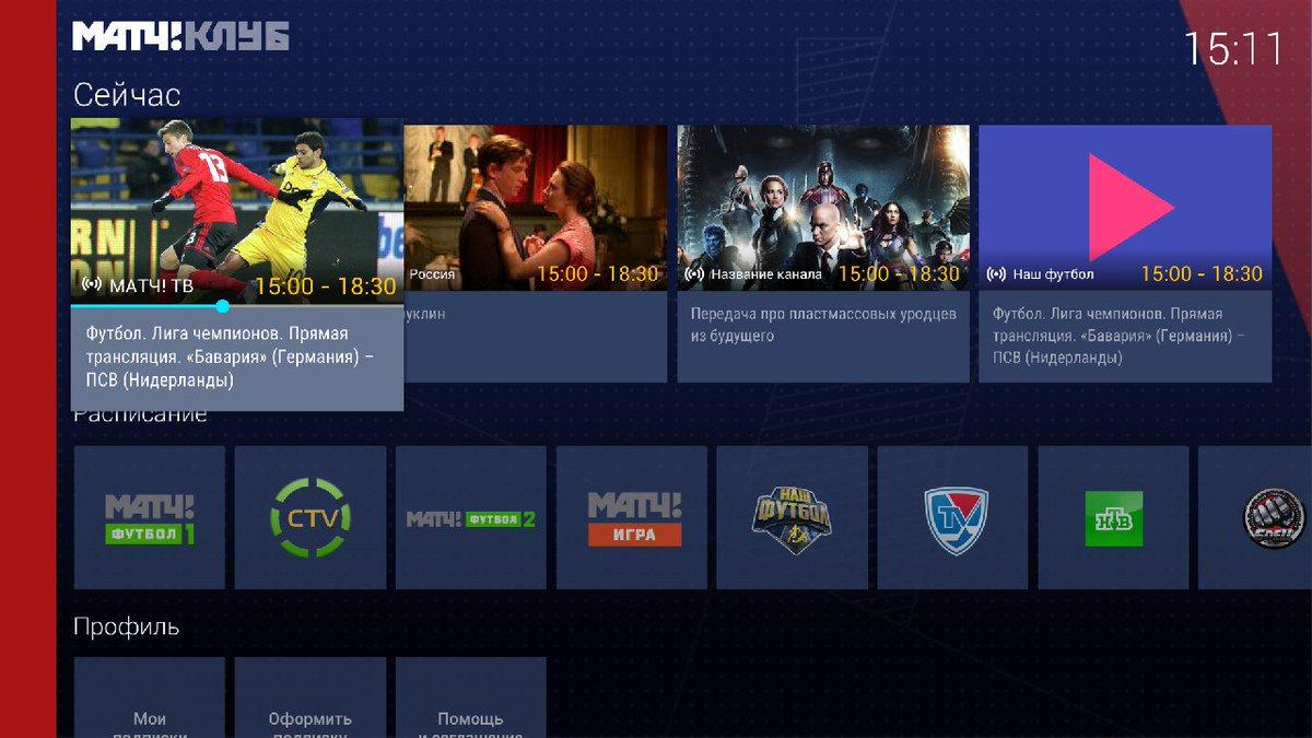 Спортивный канал «Матч ТВ» - Страница 14 CzpKmJuXUAAAfY1