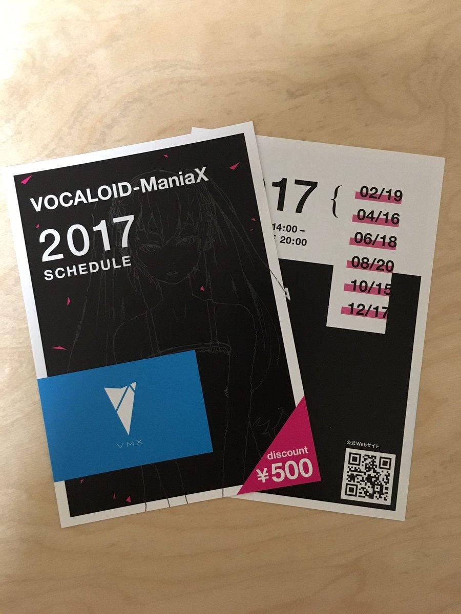 VOCALOID-ManiaX 2017年スケジュール入りフライヤー作りました!12/18のボカマニから配布開始予定です!2017年開催分がこのフライヤーで500円OFFになります! #ボカマニ https://t.co/x0Zwr7IyFT
