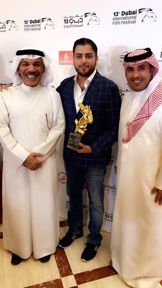 الحمدلله فلمنا #فضيلة_أن_تكون_لا_أحد فاز بافضل فيلم خليجي في مهرجان دبي السينمائي #DIFF16 الف شكر للفريق العظيم https://t.co/9KBO0iIkCy