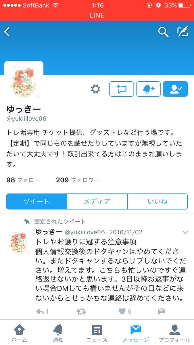 尾上武史の出身高校や大学が特定される!Twitter …