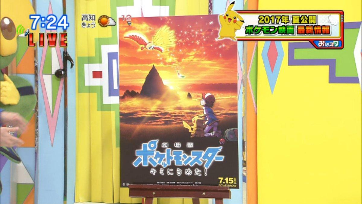 Novo filme de Pokémon anunciado! Pokémon: Kimi ni kimeta! Czq5N3aXcAAMQXn