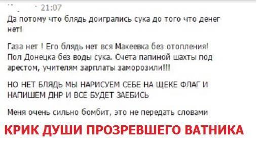 """Боевик из батальона """"Веселые бесы"""" задержан в пункте пропуска """"Новотроицкое"""" - Цензор.НЕТ 9098"""