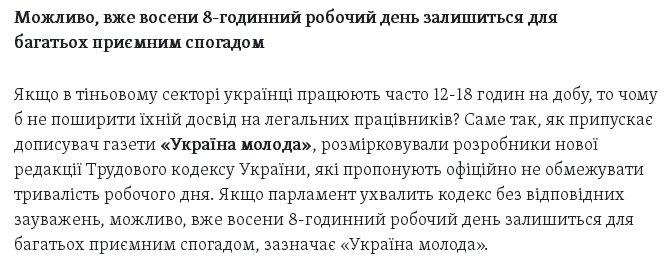 Трудовая эксплуатация украинцев, к сожалению, все возрастает и на нее не обращают внимания, - Йованович - Цензор.НЕТ 5297