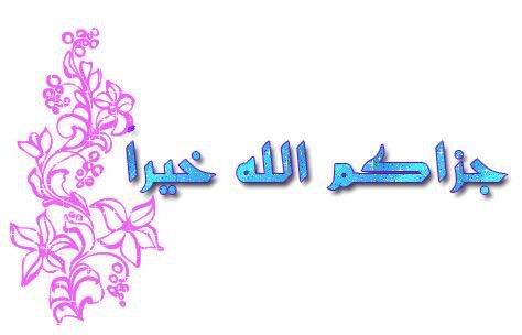 Hesham Twitterren الله يسلمك من كل شر ياااارب وشكرا لدعوااااتك الطيبة ربي يسعدك