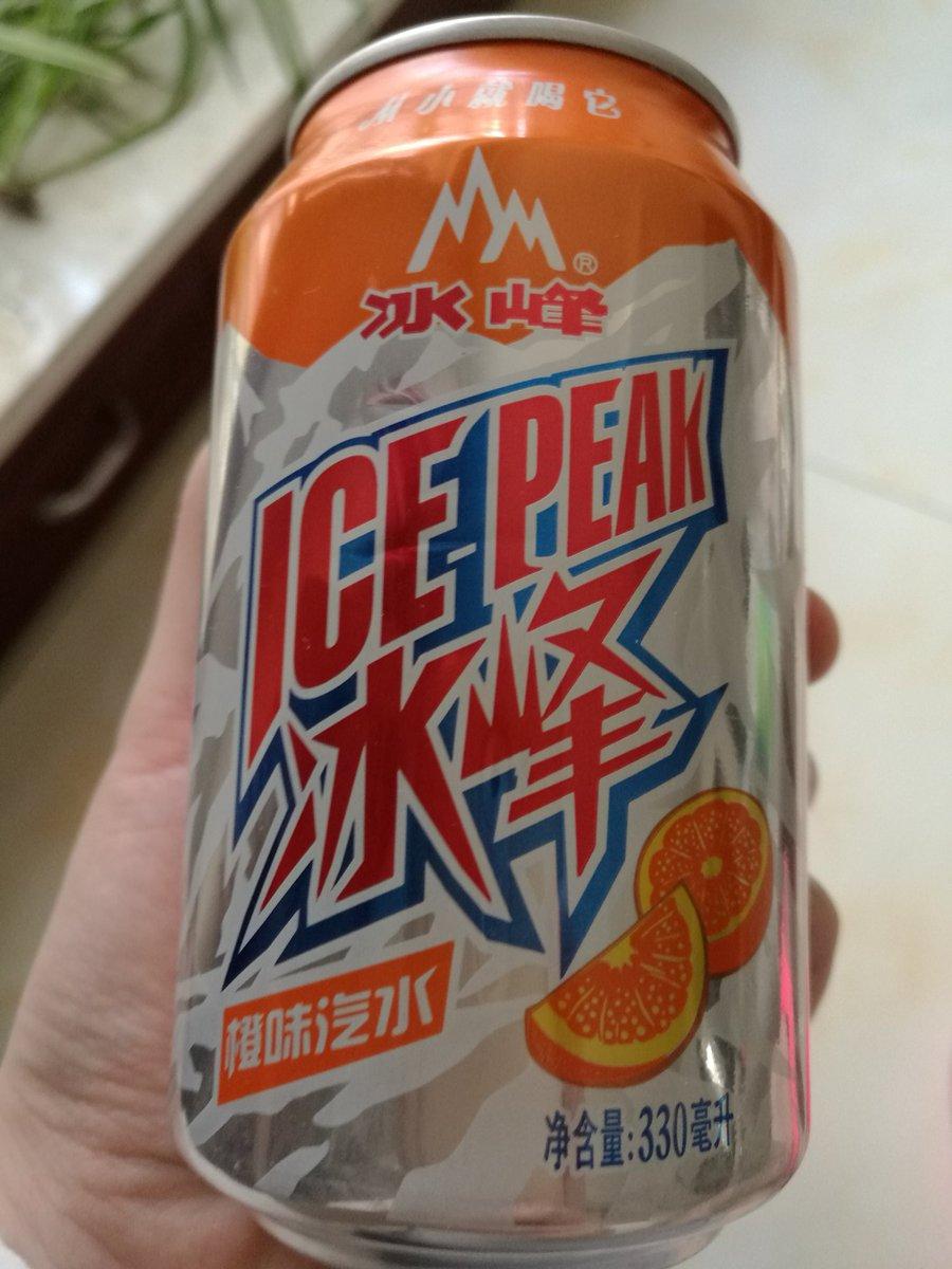 西安人的冰峰,天津人的山海关,北京人的北冰洋,广东人的健力宝——中国人对橙味汽水的产地要求真是严苛,快赶上法国波尔多、勃艮第、阿尔萨斯地区人们对葡萄酒的要求了。 https://t.co/fRf5N6je6w