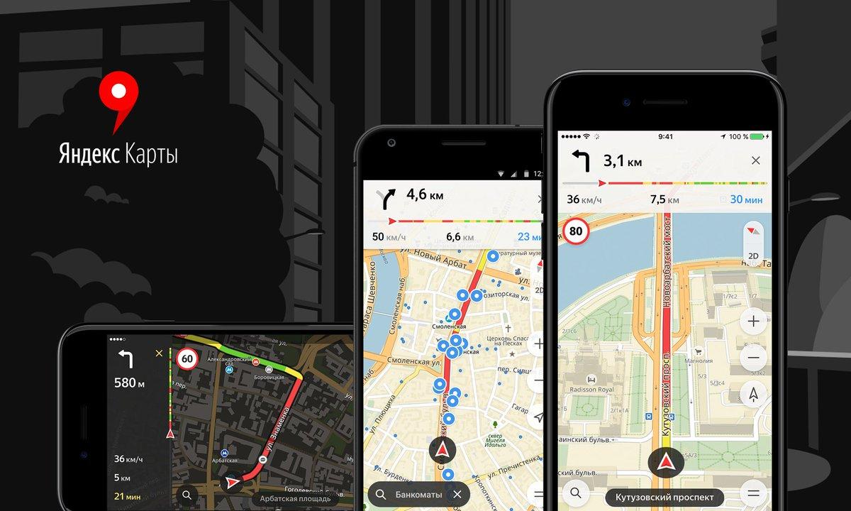 Яндекс айфон как карту в