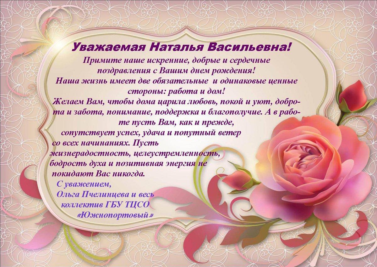 Девушек, открытка на день рождения наталье васильевне