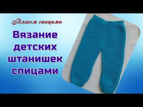детские пинетки вязание спицами