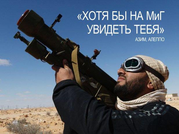 """""""Хотя бы на МиГ увидеть тебя"""", """"Судьба Пальмиры в твоих руках"""", - российские пропагандисты выпустили издевательский календарь с благодарными сирийками - Цензор.НЕТ 4023"""