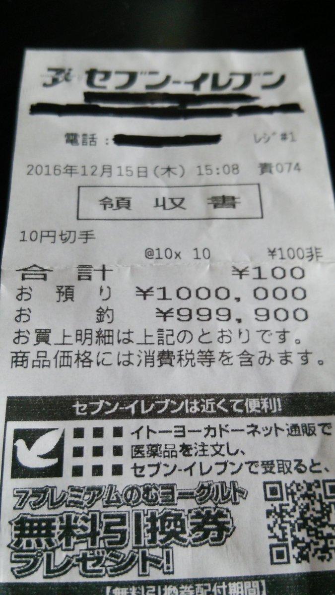 100万円札しかなくてすみません…! https://t.co/jtWz2JlABa