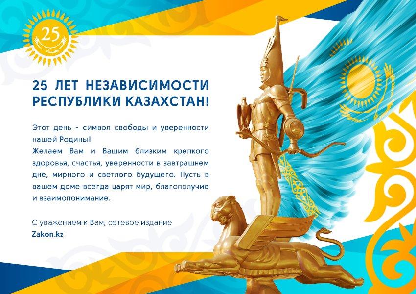 Поздравление с днем независимости республики казахстан в прозе всего