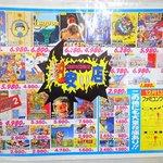 マリオラン1200円は高い?ここでスーファミ時代の広告を見てみましょう!