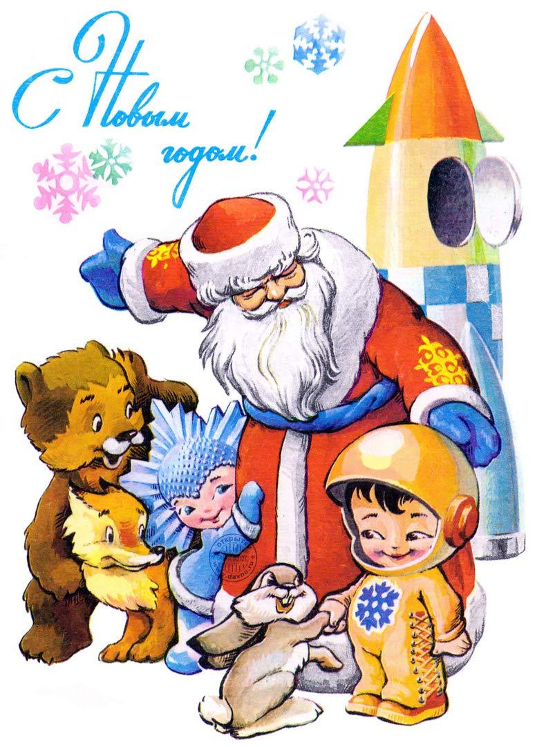 Ребенком, четвериков открытки с новым годом