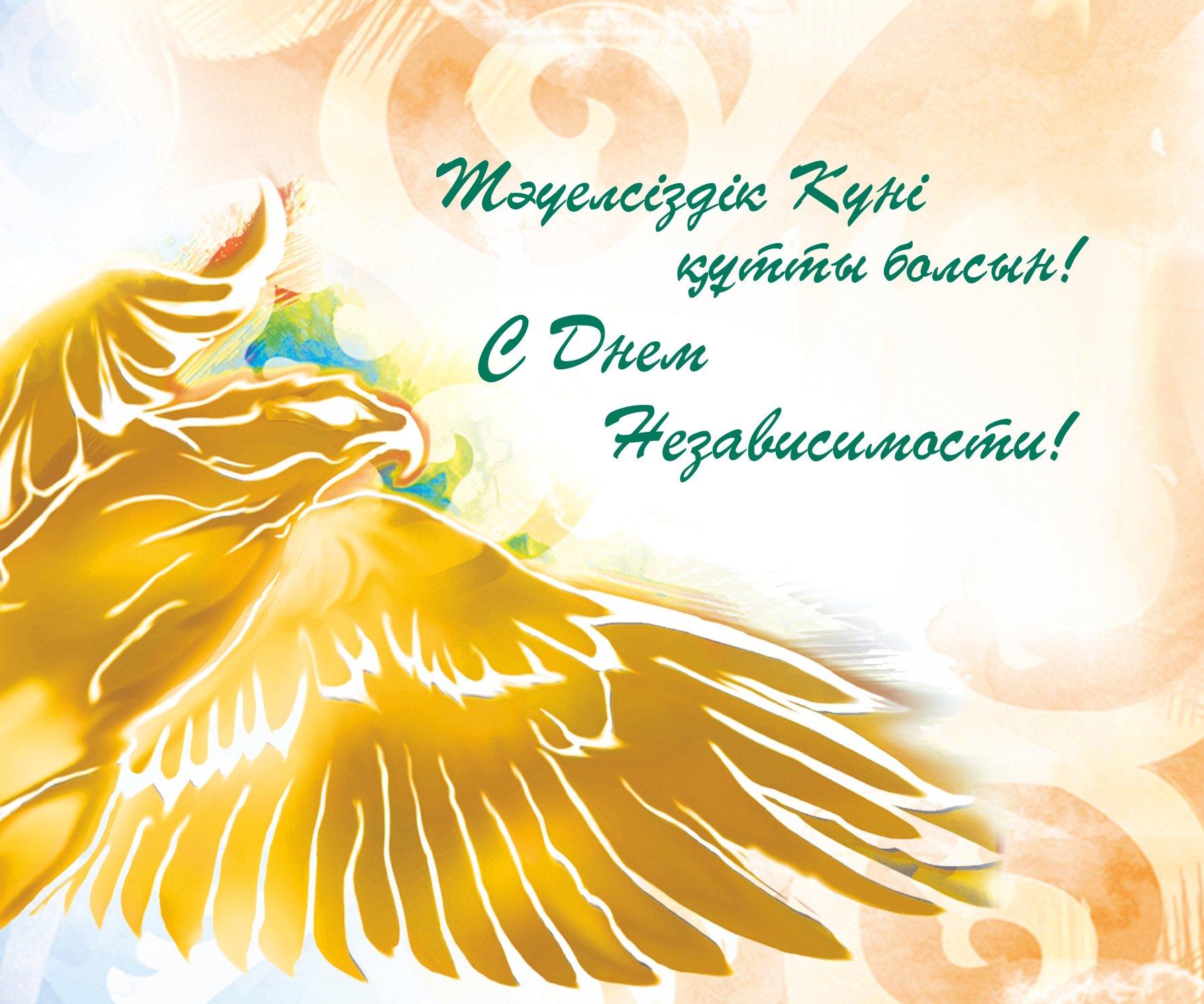 Открытки поздравительные с днем независимости казахстан