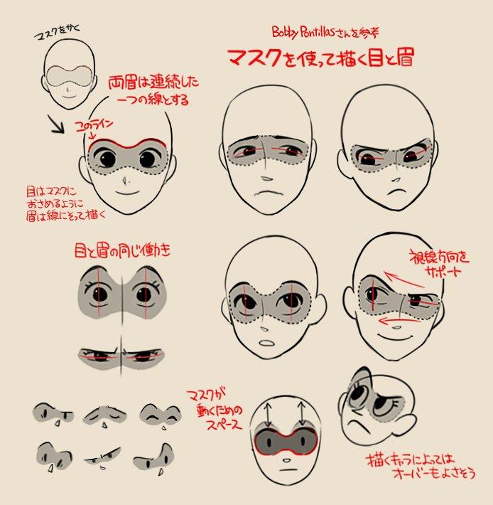 前にディズニーのキャラクターデザイナーさんが説明していたマスクを使った目と眉の描き方が面白いな〜と思って自分向けにメモしたやつ。バランスがとれやすいのと表情に悩んだ時に役立ってます??