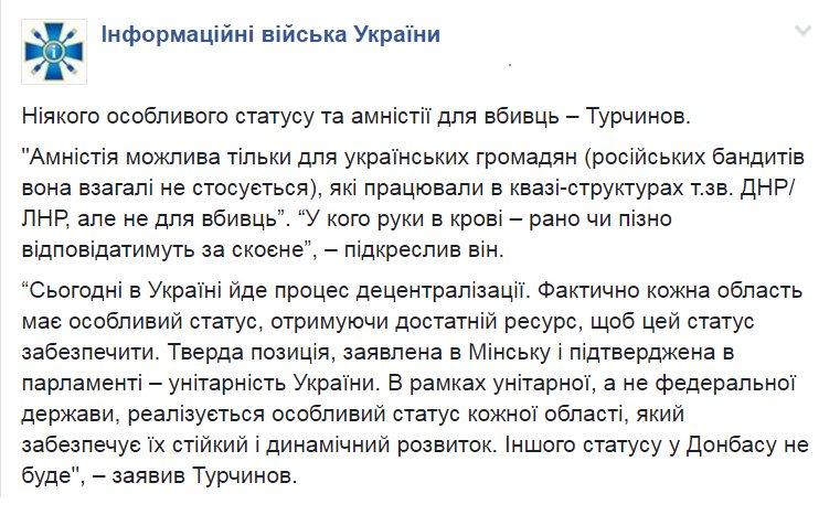 Турчинов о ликвидации главарей террористов: Идет война. Те, кто обагрил руки кровью украинцев должны быть уничтожены - Цензор.НЕТ 7396
