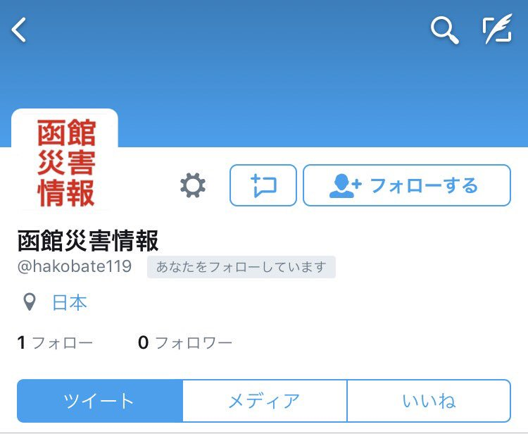 函館 災害 情報
