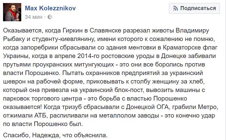 """""""Батькивщина"""" не будет инициировать лишение Савченко депутатского мандата, - Тимошенко - Цензор.НЕТ 1877"""