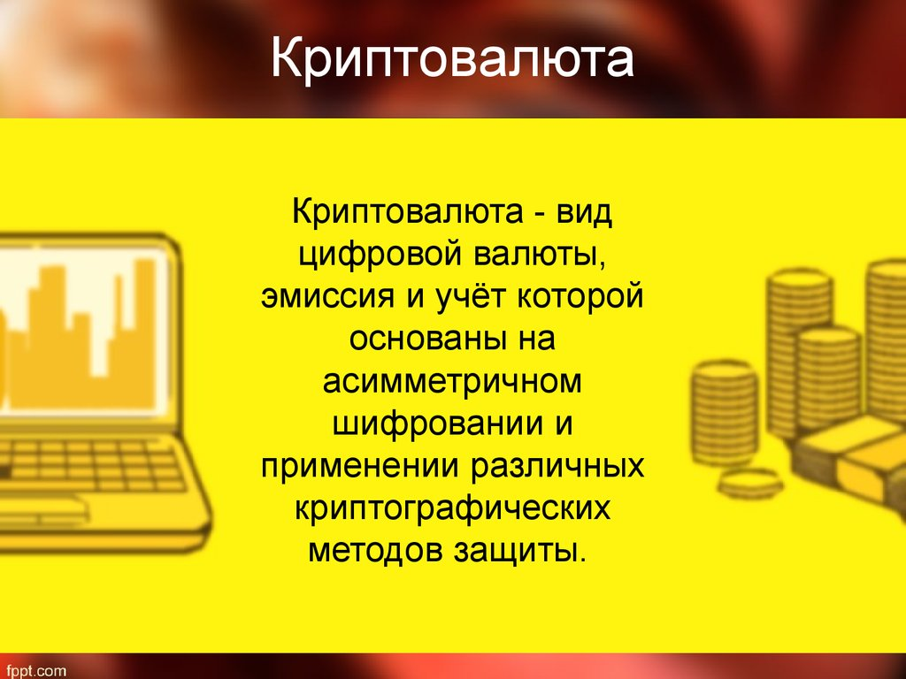 криптовалюта бм