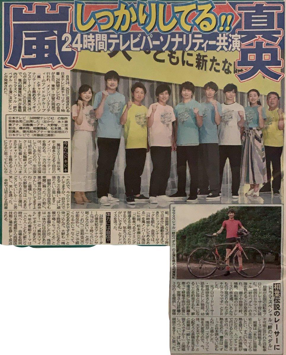 24 時間 テレビ 相葉 ドラマ