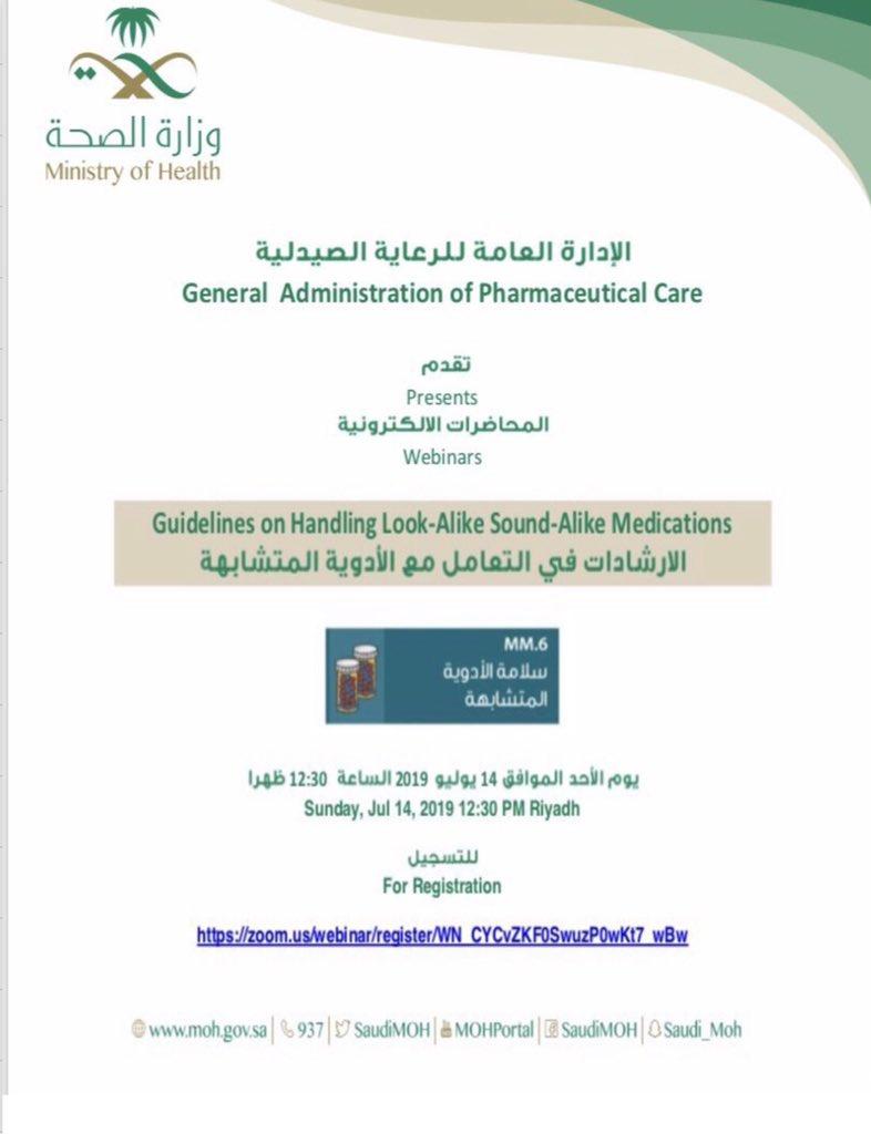 High Alert Medications Webinar محاضرة الأدوية الخطرة https