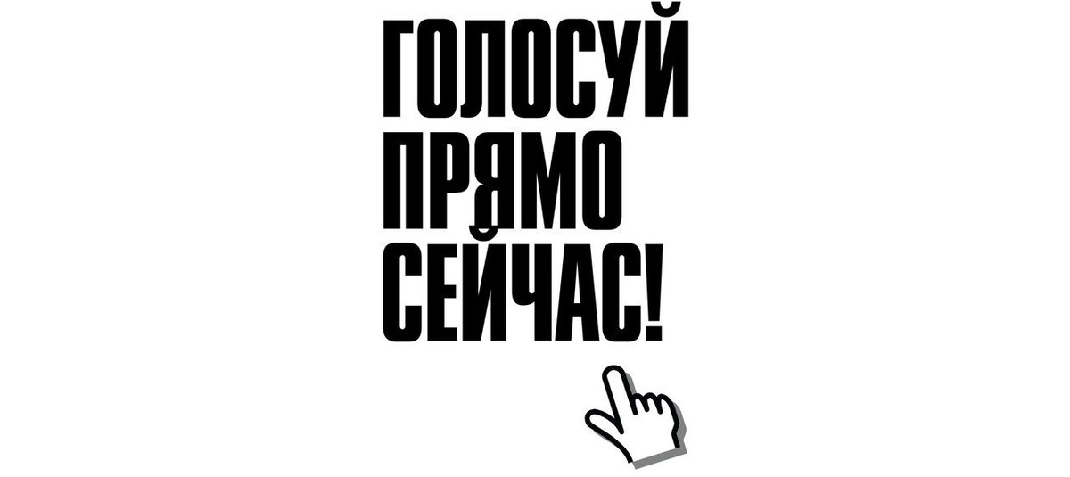 картинки с надписью голосование ручная работа, том