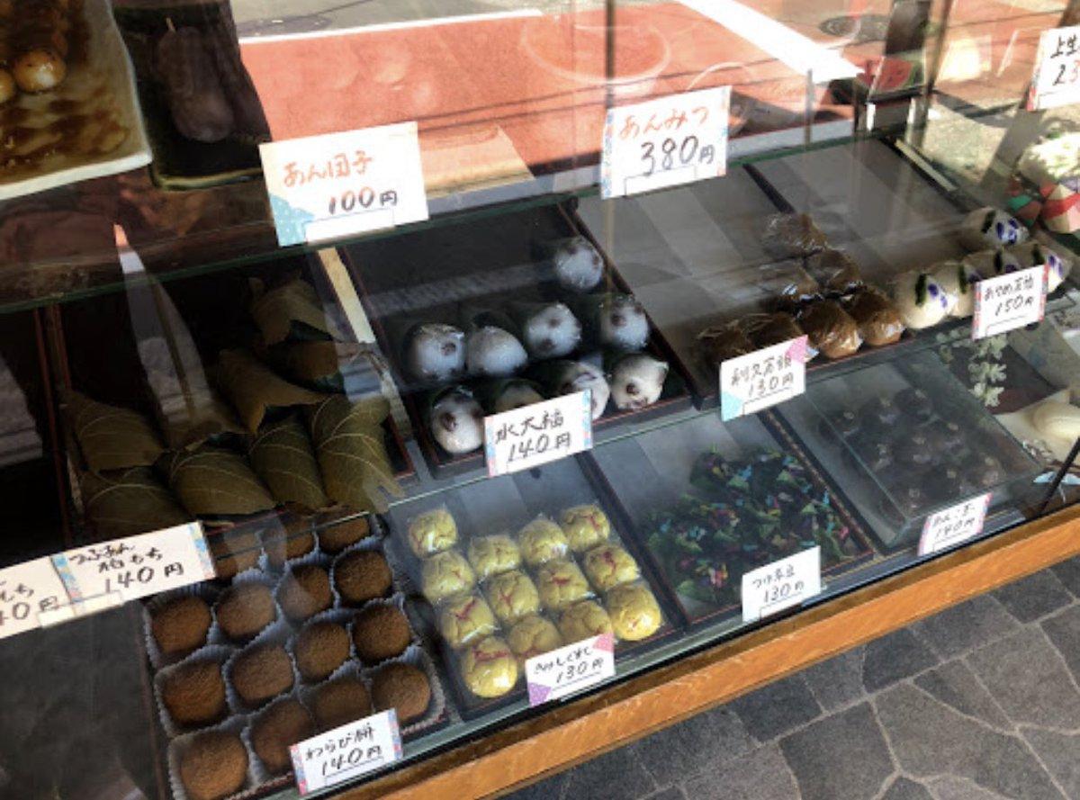 荒川 区 和菓子 店