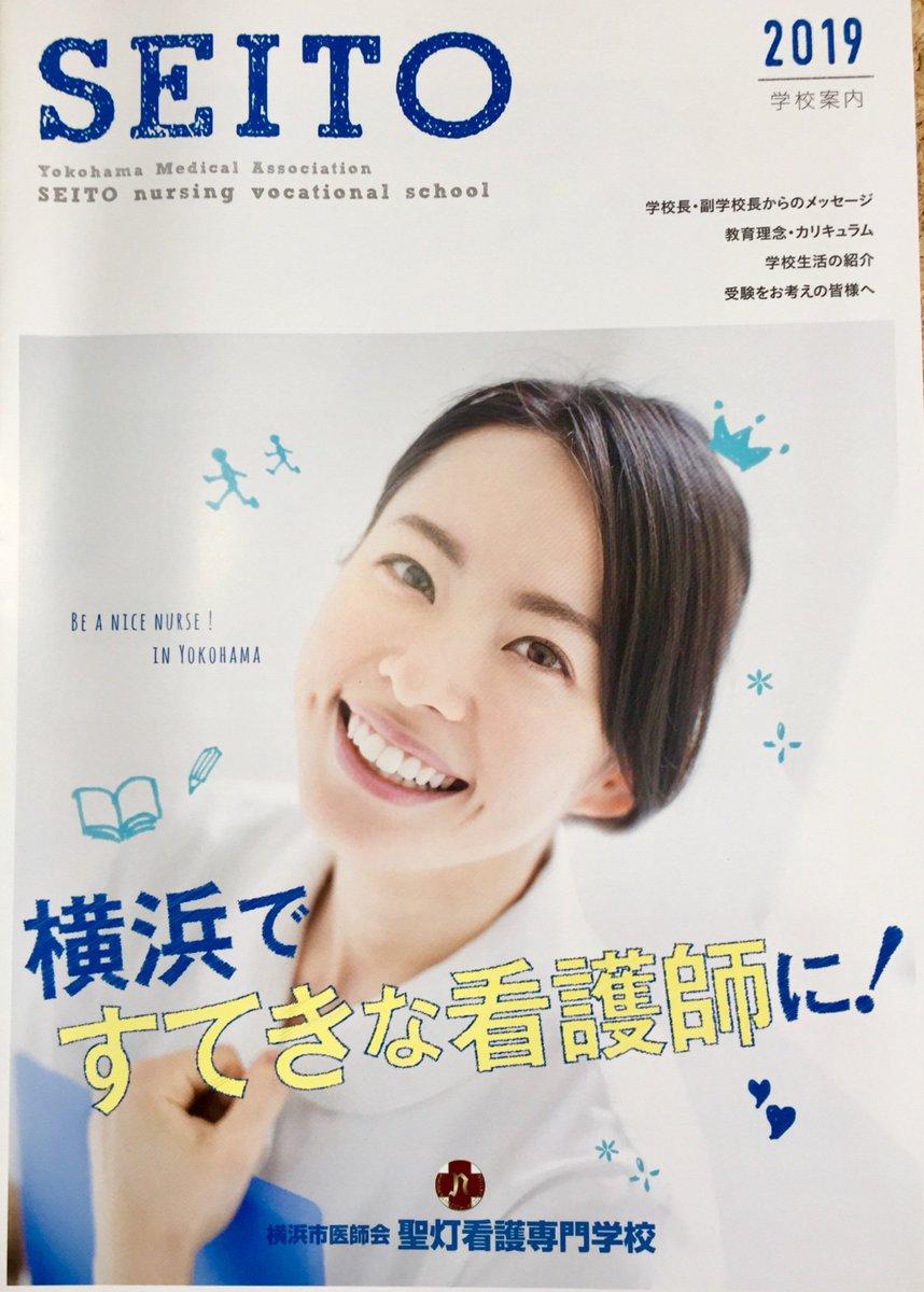 横浜 市 医師 会 聖 灯 看護 専門 学校