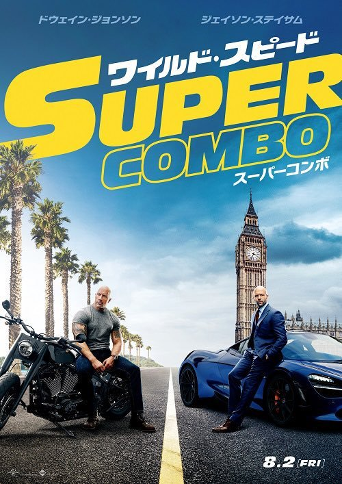 Just a reminder that the official Japanese name for Fast & Furious Presents: Hobbs and Shaw is   W  I  L  D   S P E E D: S U P ER    C O M B O