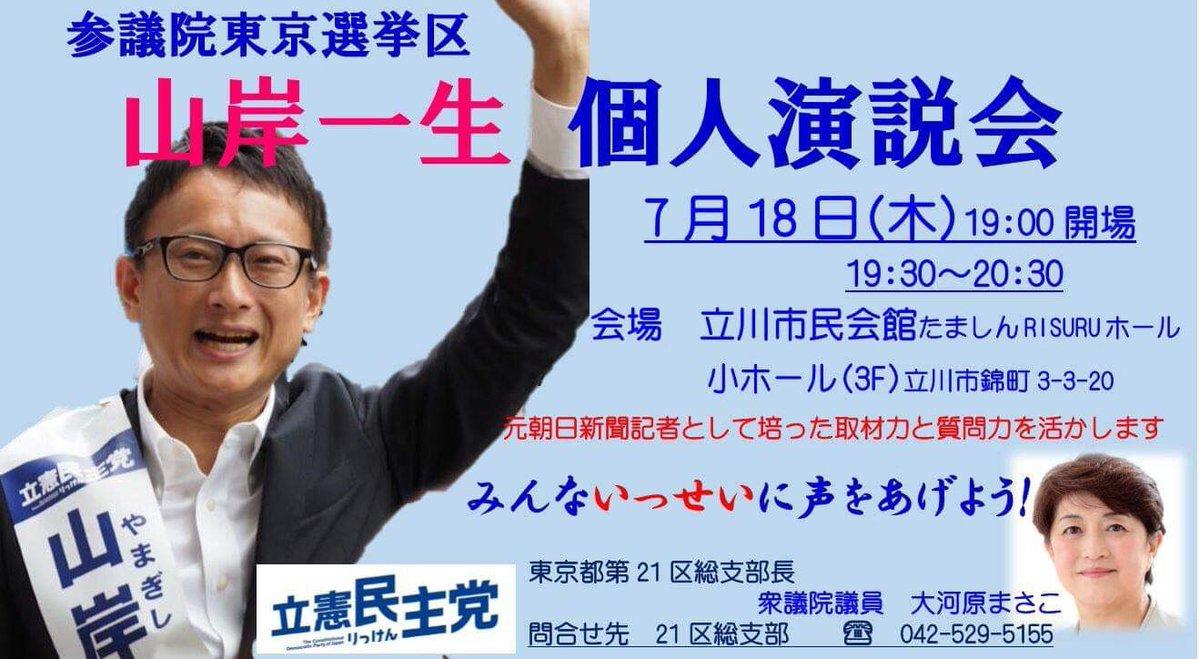 Media Tweets by 立憲民主党 東...