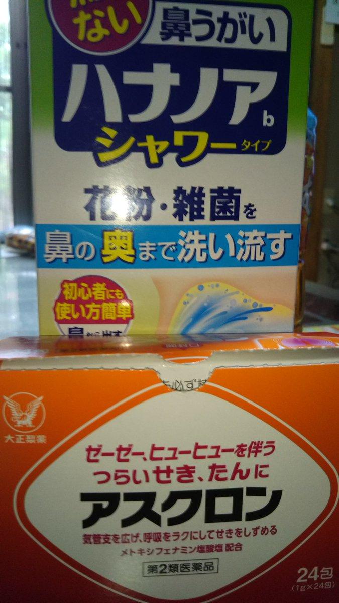 副 鼻腔 炎 市販 薬 すぐ 効く