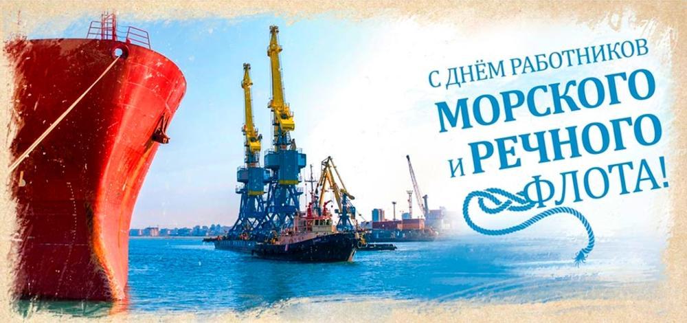 поздравление на день работников морского и речного флота свидетельству очевидцев, генпрокурор