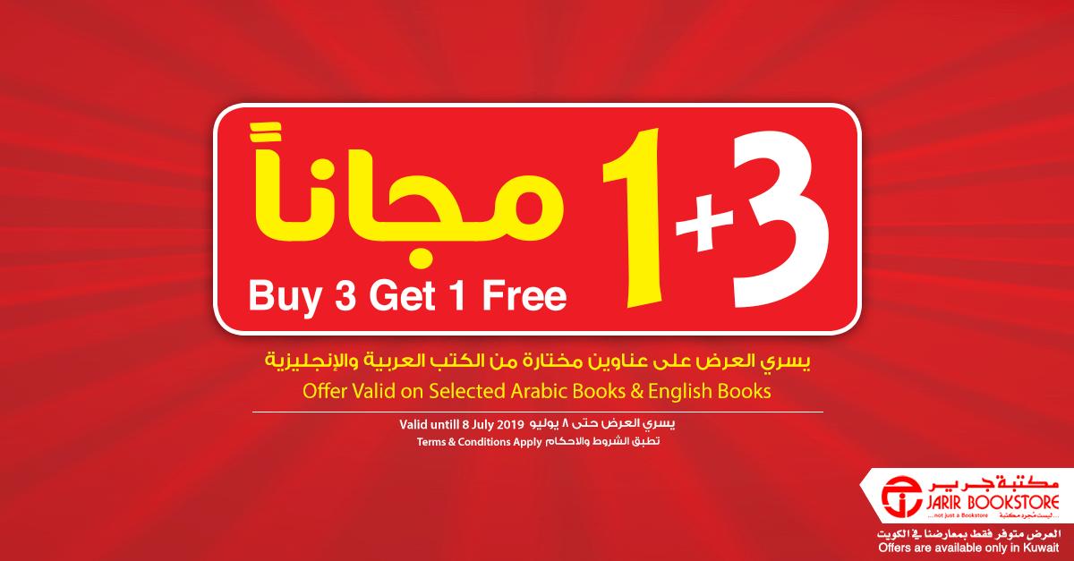 b0f2ddff5 Offer valid until 08 July 2019 https://www.jarir.com/kw-en/books-promotion  …pic.twitter.com/Xj6F9W4upu