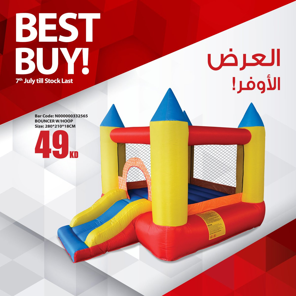 17ed0506b نطاطيه + زحلاقية الآن لدى النصر Best Buy! Bouncer Slide Now at Al Nasser # kuwait #best_buy #slide #play #summer #kids #prices #alnasser #الكويت #تسوق  #العاب ...