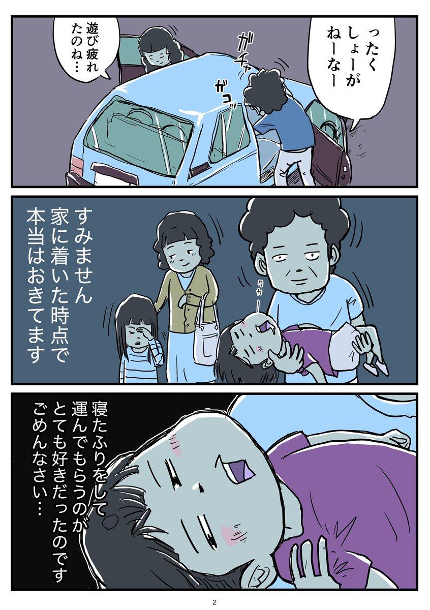 仲曽良ハミ@思い出漫画家さんの投稿画像