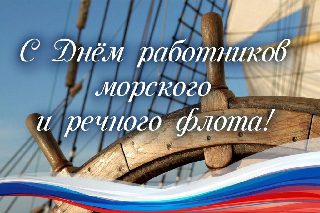 День работников морского речного флота поздравление смс