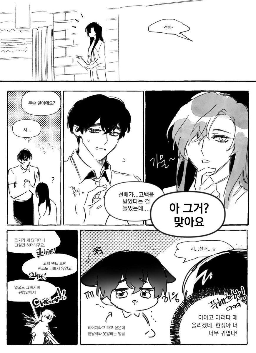 리퀘박스 고등학교 현성기연~~ 리퀘박스 내용은 첫장으로 끝이엇는데 어쩌다 증식햇지...(낙서후회공