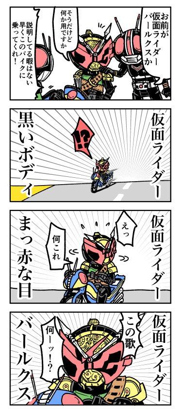 ライダー バー ルクス 仮面