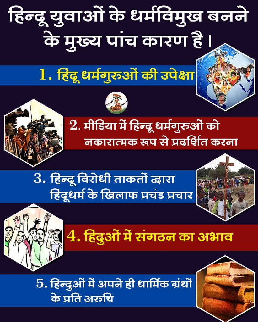 Anti Hindu powers brainwash Hindu Youngeters to demolish the Sanatan Sanskriti and Ofcourse at some extent they succeed. One way is by defaming Hindu Saints by conspiracies  #ConspiraciesAgainstHinduism. And other reasons are <br>http://pic.twitter.com/uQyEzTqO8x