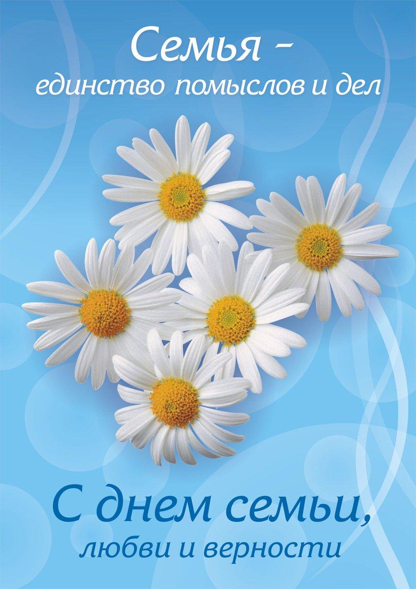 Поздравления любимой в день семьи любви и верности