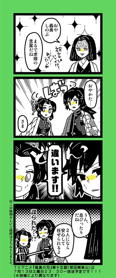 ぎ し ゆ 滅 刃 の ss の 鬼 【鬼滅の刃】クロスSS 鬼滅の刃ファン必見!