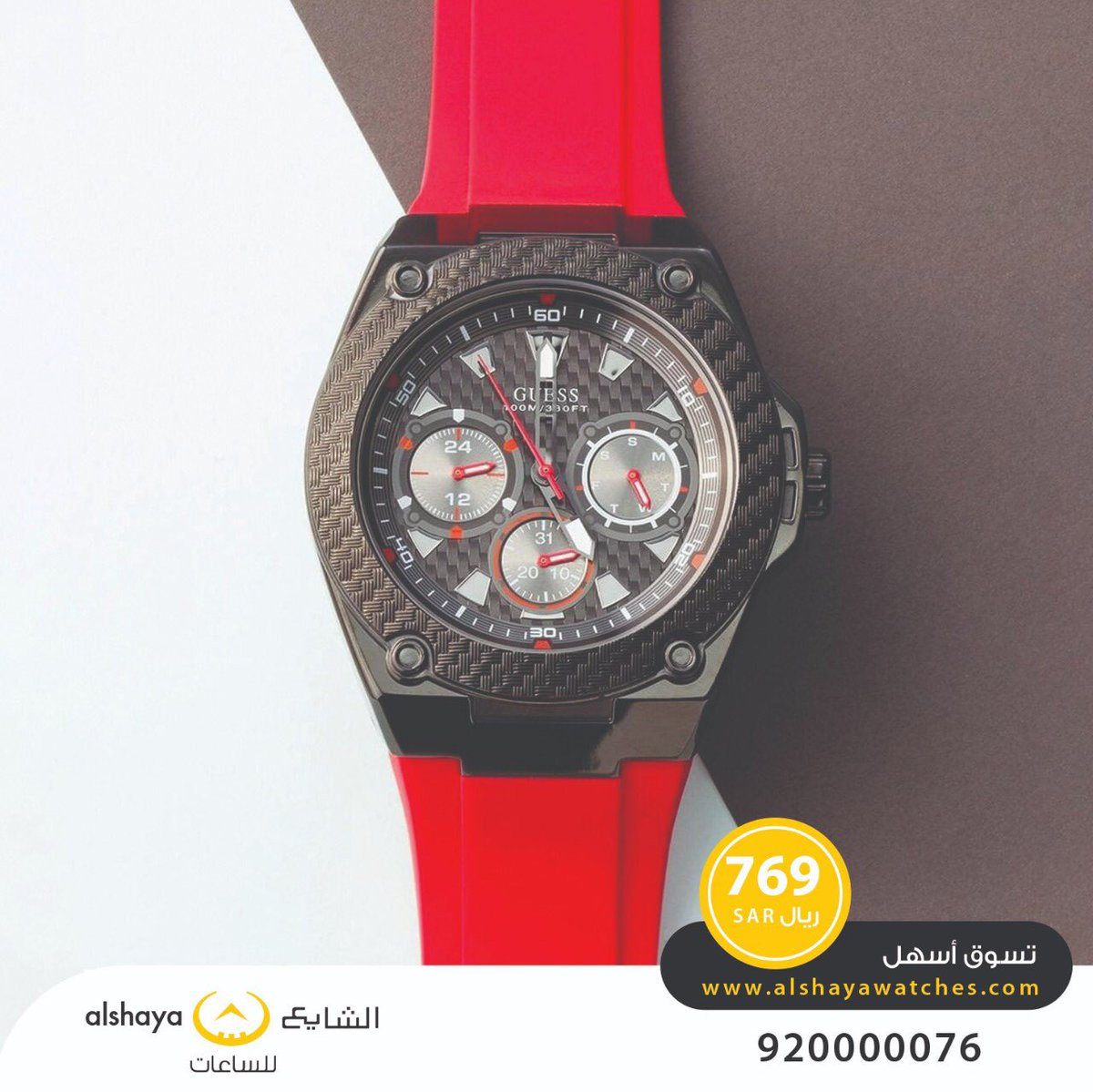 d9d43ef91 الشايع للساعات (@AlshayaWatches) | Twitter