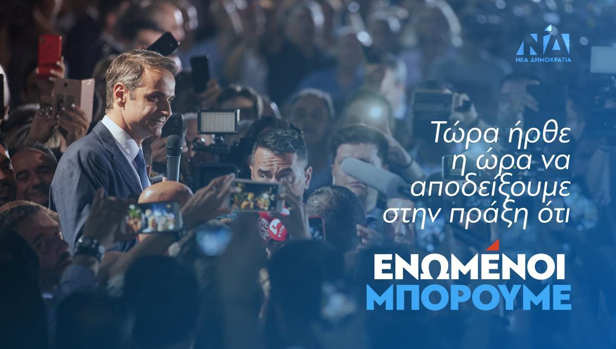 Θα δουλέψω σκληρά για να πείσω και τους συμπολίτες μας που δεν μας στήριξαν ότι είμαι εδώ για όλους. Για κάθε Ελληνίδα και για κάθε Έλληνα. Ξημερώνει μια νέα μέρα για την πατρίδα μας. Σας ευχαριστώ από καρδιάς. #Ενωμένοι_Μπορούμε
