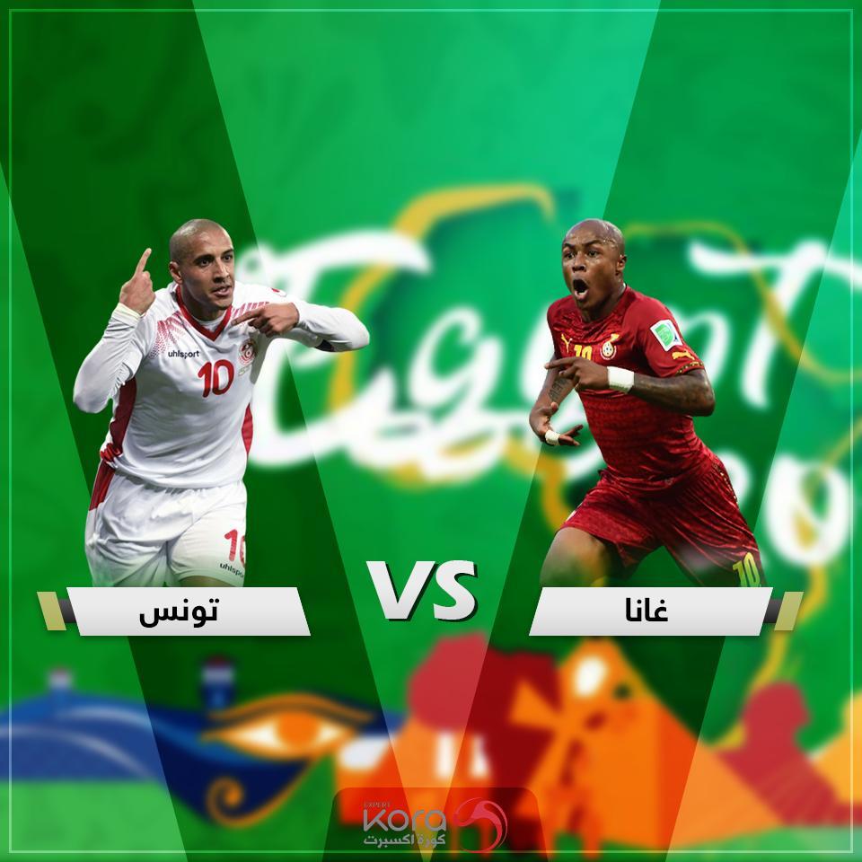 كأس أمم أفريقيا 2019 🏆 : غانا 🇬🇭 تواجه تونس 🇹🇳توقع نتيجة المباراة عبر الرابط الموجود في أول تعليق 👇#غانا #تونس #غانا_تونس #كأس_أمم_أفريقيا #رياضة #كورة_إكسبرت #خبير_الكرة #كرة_القدم #مصر2019 #KoraExpert #AFCON2019 #AFCON19 #AFCON #Egypt2019 #CAN2019